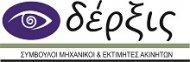 DERXIS logo